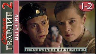 Старая гвардия. Прощальная вечеринка (2020). 1-2 серии. Детектив.