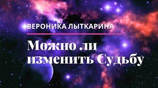 Можно ли изменить Судьбу при помощи Астрологии