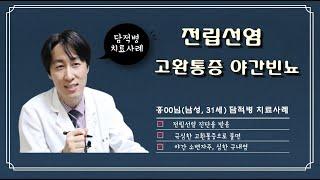 전립선염 치료, 고환 통증 원인, 고환이 아픈 이유, …