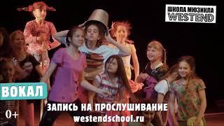 Открыт набор в школу мюзикла Westend. Вокал, танец и актерское мастерство в Зеленограде.