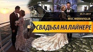 "msc meraviglia ""Свадьба на Лайнере"" СВАДЬБА В КРУИЗЕ – МЕЧТА? РЕАЛЬНОСТЬ!"