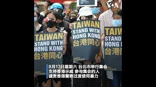 台北举行集会支持香港示威