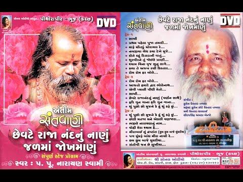 Antim Santvani | અંતિમ સંતવાણી | Shri Narayan Swami | Pithora Pir | Bhuj-Kutch | Part-1