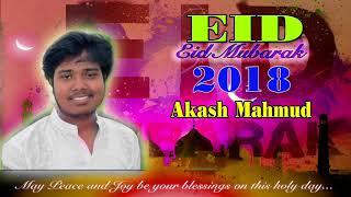 Khushir EID 2018 Akash Mahmud | খুশির ঈদ | আকাশ মাহমুদ | Akash Dream Music