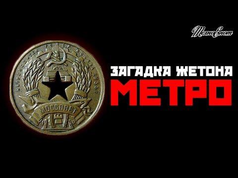 ЗАГАДКА ЖЕТОНА МЕТРО