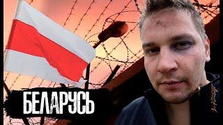 Беларусь / Как ломают людей в Тюрьмах / Мой Арест и Тюрьма / The Люди + [ENG SUBS]
