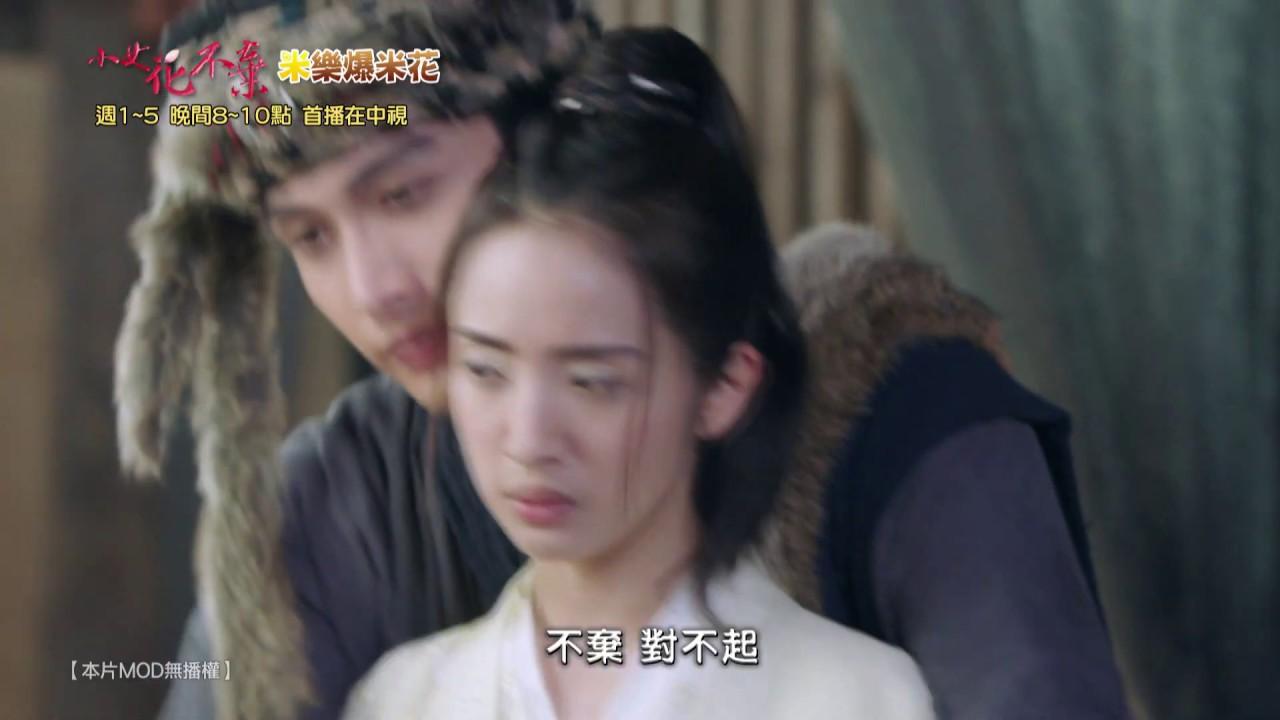 【小女花不棄】#42精采預告 20190930/中視頻道週一至週五晚間8-10點 - YouTube