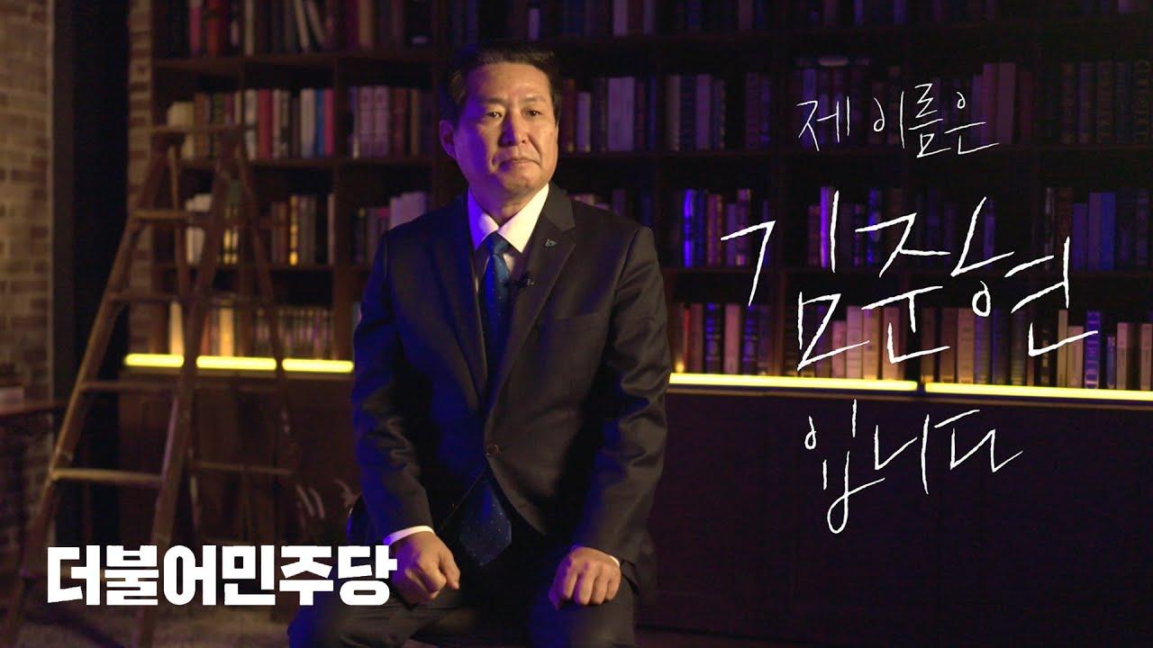 정치홍보영상 | '김준현' 국회의원 후보 인터뷰 필름