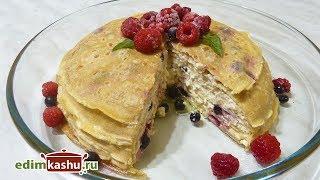 Самый простой Рецепт Блинного Торта с творогом и ягодами