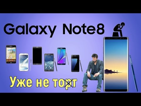 Galaxy Note 8 – ноут уже не тот!