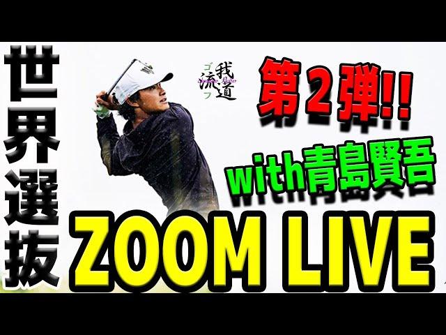 ゴルフ世界選抜の青島賢吾君とYouTubeライブ!