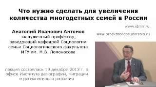 Что нужно сделать для увеличения количества многодетных семей в России
