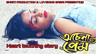 Achena Prem bengali short film | Romentic, Drama| SMRITI PRODUCTION & LOVEKING BABAI PRESENTING