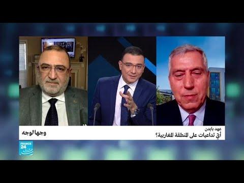 عهد بايدن: أيّ تداعيات على المنطقة المغاربية؟  - نشر قبل 5 ساعة