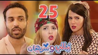 بالفيديو.. لغز ميكي مجنن 'نيللى وشريهان' بالحلقة الـ25