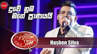 Hashen Silva | දුවේ නුඹ මගේ ප්රාණයයි | Dream Star Season 10 Thumbnail