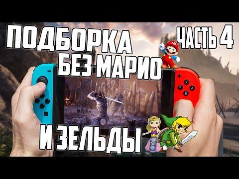 Подборка игр на Nintendo Switch | ТОП | Часть 4