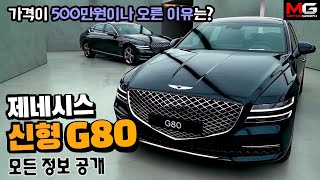 제네시스 G80 풀체인지 가격, 제원, 크기, 디자인 전부 공개...'팀킬각?' K9·G90은 이제 어쩌나