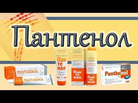 Пантенол - средство для заживления ран и ожогов. | обработать | пантенол | лечить | снять | ожога | рану | ожог | боль | от