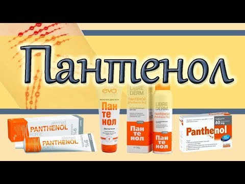 Пантенол - средство для заживления ран и ожогов.