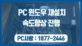 제대로 안켜지는 PC 윈도우 재설치 성산동컴퓨터수리