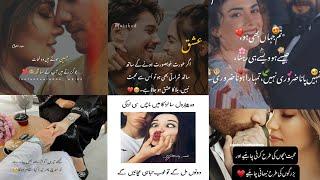 ❤️ Urdu poetry   Urdu shayari   Deep Urdu Quotes   True Line Islamic dp   attitude dpz for girls 1 screenshot 4