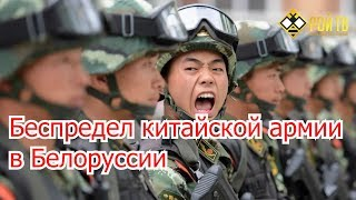 Миллион китайских солдат уже под Минском?  / Игорь Острецов /