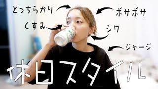 29歳OLの休日 〜身だしなみ放置の日〜