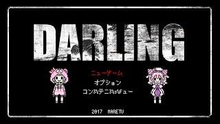 ダーリン【宇志海いちご/森中花咲】cover