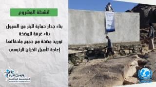 مشروع الإصحاح البيئي المتكامل (المقلح - المنفوع) م. الجوف