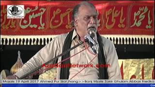 Zakir Atta Hussain Ranghar (Majlis 19 April 2017 Fredka)