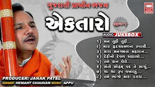 Ektaro | એકતારો ભજન |Prachin Gujarati Hit Bhajan Collection | Hemant Chauhan