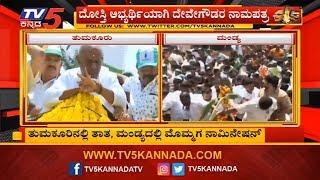 ತುಮಕೂರಿನಲ್ಲಿ ತಾತ, ಮಂಡ್ಯದಲ್ಲಿ ಮೊಮ್ಮಗ ನಾಮಿನೇಷನ್ | Mandya | Tumkur | TV5 Kannada