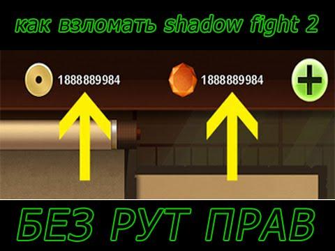 как взломать Shadow Fight 2? Без рут прав??????? Ответ тут