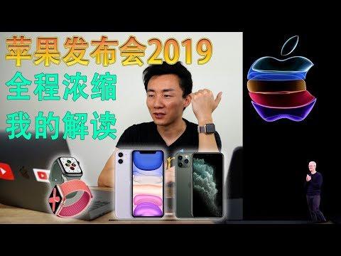 苹果2019年9月发布会 对每一个产品和服务我的解读 其实就这么点事【MickeyworksTV】