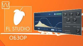 Лёгкая автоматизация сложной, много-полосной эквализации (Обзор FL Studio EQUO)