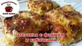 Лазанья с фаршем и кабачками СУПЕР БЛЮДО Рецепты моей мамы
