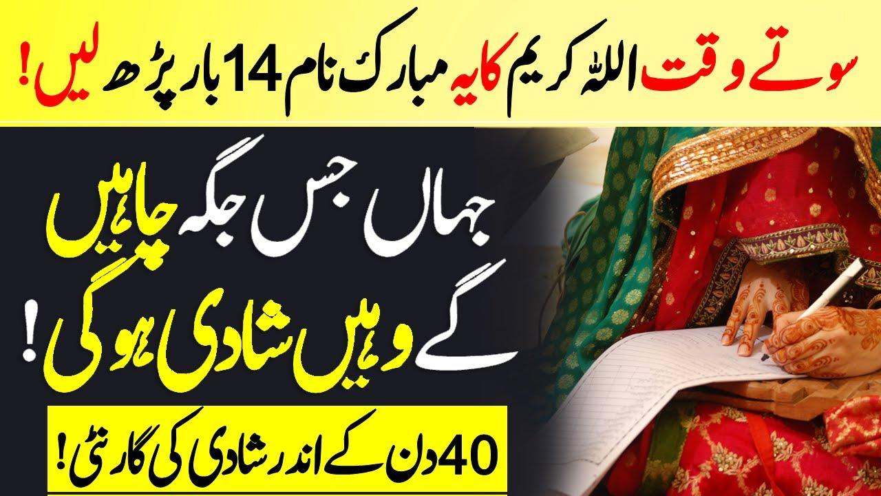 The best way to get married in 40 Days | Pasand Ki Shadi Ka Wazifa | Allah Ky Naam Ka Wazifa