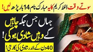 The best way to get married in 40 Days | Pasand Ki Shadi Ka Wazifa | Allah Ky Naam Ka Wazifa Medium (360p)