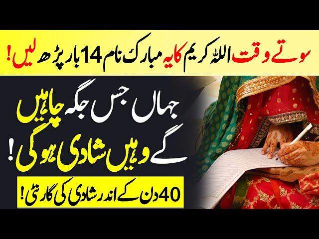 The best way to get married in 40 Days | Pasand Ki Shadi Ka Wazifa | Allah Ky Naam Ka Wazifa Standard quality (480p)