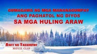 Awit ng Tagumpay - Gumagawa ng mga Mananagumpay ang Paghatol ng Diyos sa mga Huling Araw (7/7)