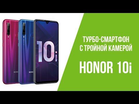 Турбо-смартфон с тройной камерой. Обзор нового Honor 10i