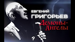 Евгений Григорьев (Жека) - Демоны - Ангелы