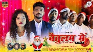 Christmas Video Song 2020-21 || बैतुलम में || Singer Anupam & Sheela