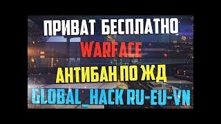 Чит для Warface Hack, WH (вх), AIM (аим) БЕЗ БАНА!