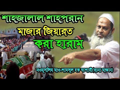 Majar Jiyarot Kora Haram..New Waz 2019 Mawlana Shamsul Haq Josori/M.T Islamic Media
