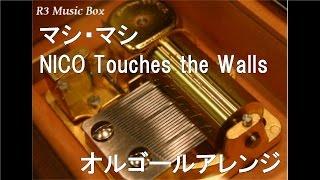 マシ・マシ/NICO Touches the Walls【オルゴール】 (アニメ「ハイキュー!! 烏野高校 VS 白鳥沢学園高校」ED)