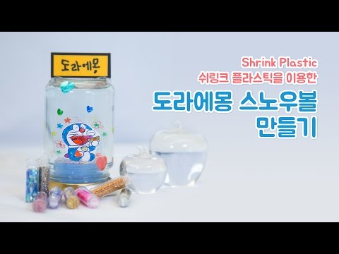 쉬링크 플라스틱(Shrink Plastic)을 이용한 도라�