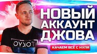 НОВЫЙ АККАУНТ ДЖОВА ● Качаем Танки Заново с 1 lvl ● Аккаунт  Без Доната