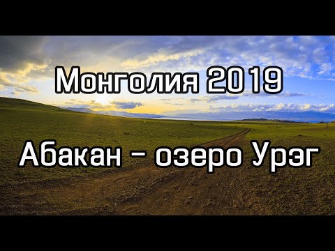 Путешествие в Монголию 2019. Из Абакана до озера Урэг. Через Хандагайты и Улангом